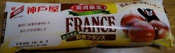 和栗フランス.jpg